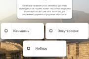 """""""Экзотический китайский в русском языке"""""""